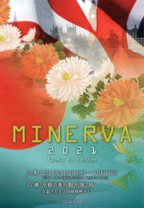 Exhibition of Minerva2021