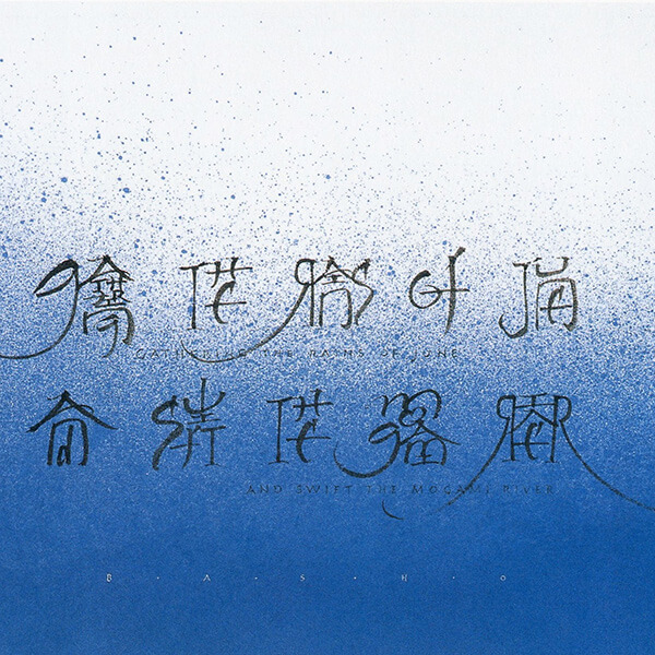 松木 久美子Calligraphy Art