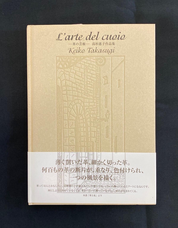 ー革の芸術ー高杉惠子作品集